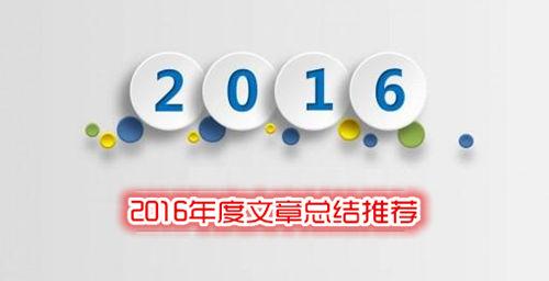 2016年度文章总结及十大文章推荐