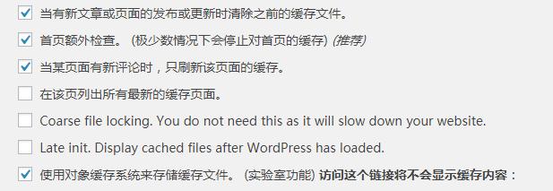 WP Super Cache和W3 Total Cache插件使用memcached提升性能 WordPress 第3张