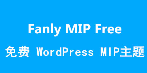 一款免费WordPress MIP主题:Fanly MIP Free Themes 第1张