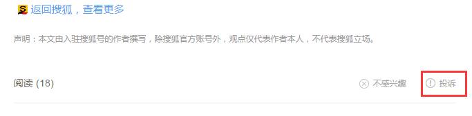 如何申诉删除搜狐侵权文章? 海纳百川 第1张