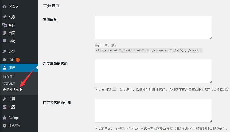 WordPress单栏多色调全站Pjax主题iDevs Themes 第3张