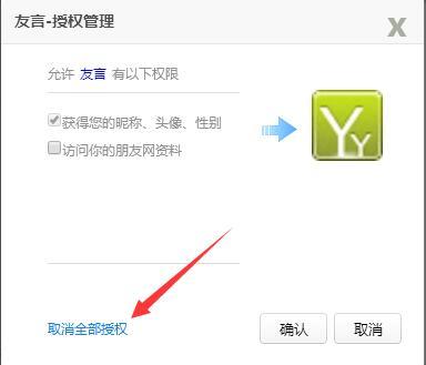 如何查看我们QQ授权的网站及取消授权? 第2张