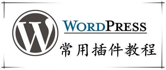 WordPress插件历史上的今天wp-today