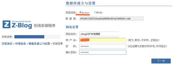 zblogASP(2.2)本地安装的详细步骤图文教程 ZBlog 第5张