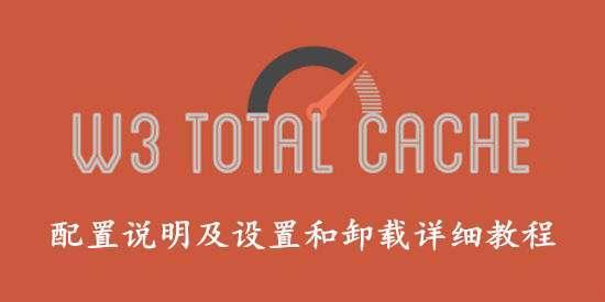 W3 Total Cache配置说明及设置和卸载详细教程