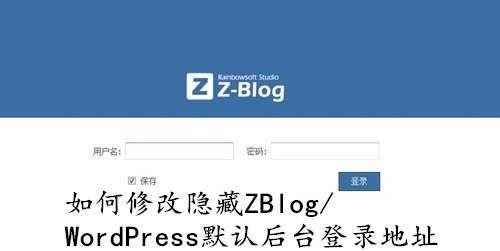 如何修改隐藏Zblog/WordPress默认后台登录地址