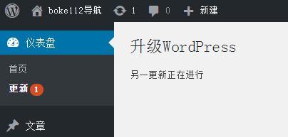 在线升级WordPress时提示 另一更新正在进行的解决办法