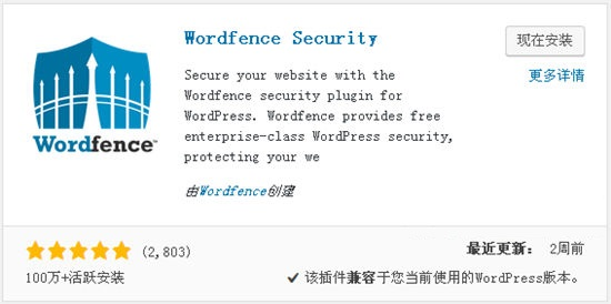 WordPress站点安全卫士插件:Wordfence Security