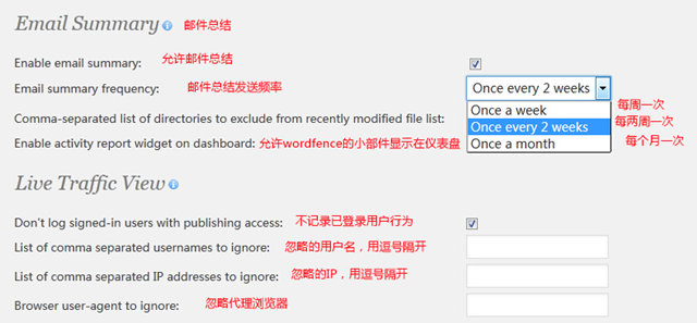WordPress插件Wordfence Security主要功能设置和使用图文教程 Email Summary和Live Traffic View设置
