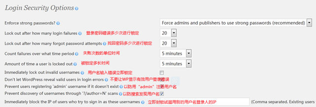 WordPress插件Wordfence Security主要功能设置和使用图文教程 Login Security Options设置